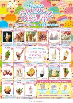アイスクリーム総選挙.jpg