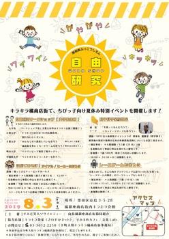 夏休み自由研究WS.jpg