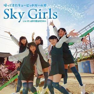 sky_omote_2.jpg