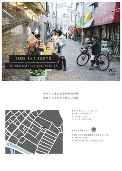 time est tokyo (732x1024).jpg